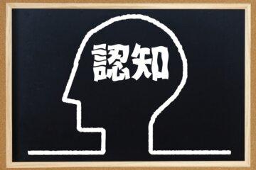 認知行動療法の画像