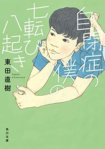 東田直樹著「自閉症の僕の七転び八起き」を読みましたの画像