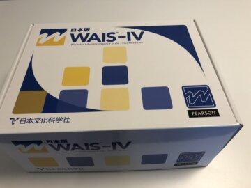 8/29,9/5 WAIS-Ⅳの実施・集計講座(対面)のお知らせの画像